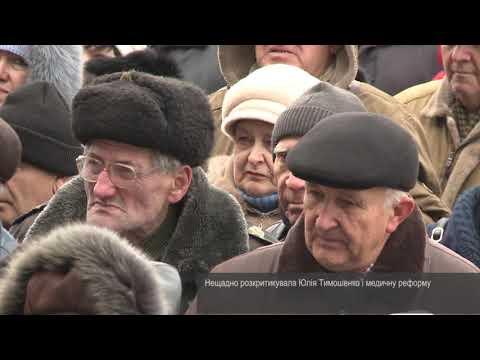 Телеканал АНТЕНА: Візит Юлії Тимошенко у Смілу