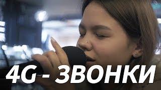 4G ЗВОНКИ Cover Live в Старбаксе