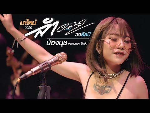 คาราโอเกะ ปทุมธานี - Popasia