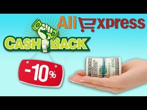 Что такое кэшбэк и какой выбрать? Как выгодно купить на AliExpress?