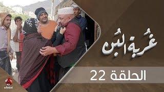 غربة البن | الحلقة  22 | محمد قحطان - صلاح الوافي - عمار العزكي - سالي حماده - شروق | يمن شباب