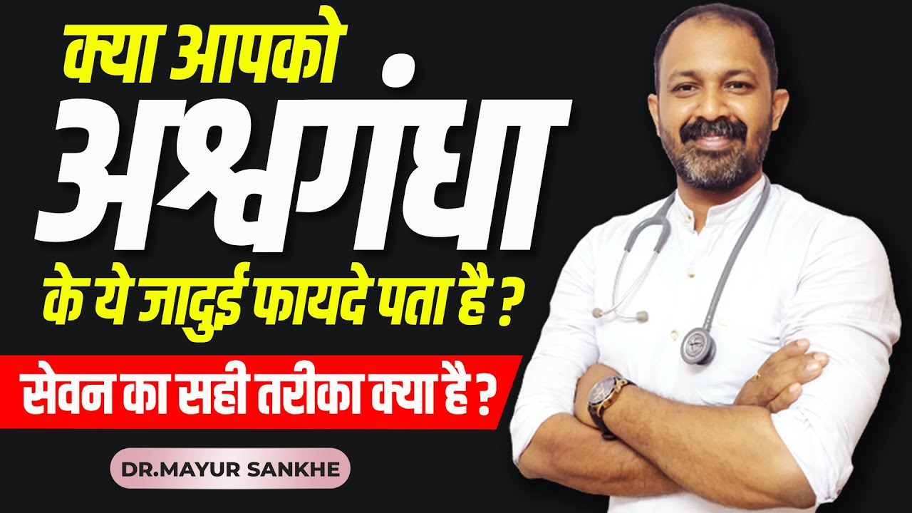 Ashwagandha : Benefits, Uses, Side Effects, Dosage And Review | Dr  Mayur  Sankhe | Hindi