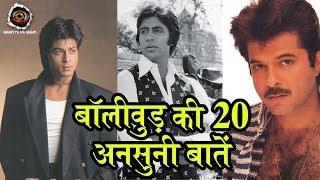 Bollywood Unknown Facts -जब अनिल कपूर रहे थे राज कपूर के गैराज में ! Bollywood की ऐसी रोचक बातें |
