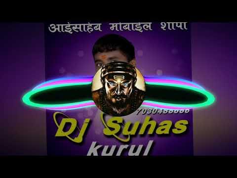 छत्रपती संभाजी महाराज New Sound Check 2019 Dj Suhas & Dj Amol Kurul 7030188686 / 9970704267