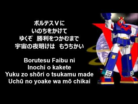 Voltes V Theme Song - Original Japanese Version (Nightcore Style With Lyrics)