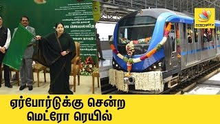 Metro Rail reaches Chennai Airport | Inauguration Video
