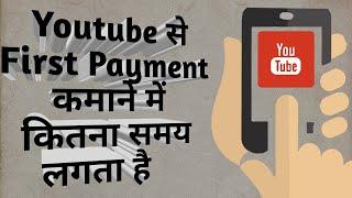 नए Youtubers को Youtube पर पहले $100 अमरीकी डालर कमाई करने में कितना समय लगता है । Royal tech hindi