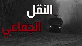 قصص جن : النقل الجماعي !!! (واقعيه)