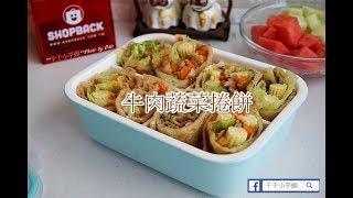 懶人料理-牛肉蔬菜捲餅(千千小芋頭by千千媽咪)