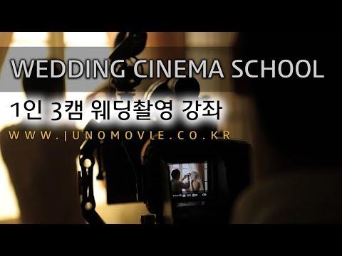 웨딩영상 촬영강좌 :