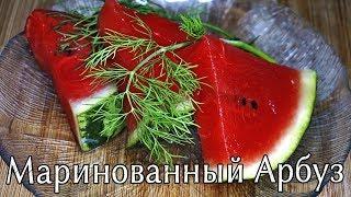МАРИНОВАННЫЙ АРБУЗ! СУПЕР ЗАКУСКА! - очень вкусный, ускоренный рецепт.