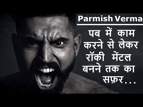 Parmish verma Biography in hindi | Success life Story of Parmish Verma | Inspired Ansh