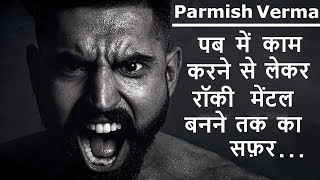 Parmish verma Biography in hindi | Success life...
