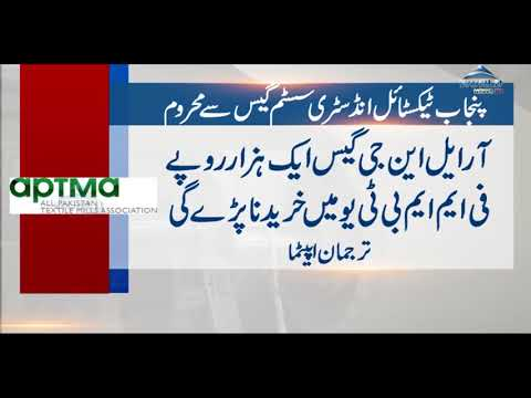 Punjab Textile Industry to Face Gas Shortage Problems | World News HD