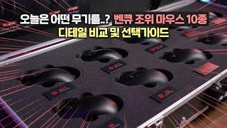 최고의 그립감으로 정말 유명한 벤큐 조위 마우스 10종…