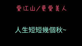 《愛江山/更愛美人》人生短短幾個秋~台灣必聽歌曲!