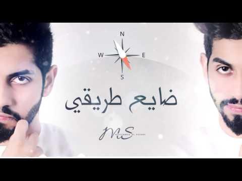 محمد الشحي - ضايع طريقي (حصرياً) | 2016