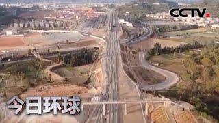 中老铁路国内段隧道工程完成99.4%  《今日环球》CCTV中文国际 - YouTube