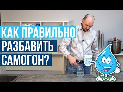 Как правильно развести самогон с водой