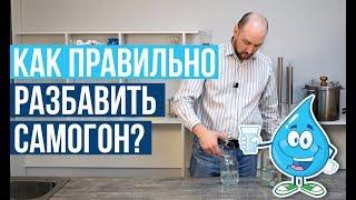 Как разбавить самогон водой?