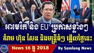 អាមេរិក និង EU ប្រើធម៌ក្តៅដាក់លោក ហ៊ុន សែន ផ្អើល, Cambodia Hot News, Khmer News