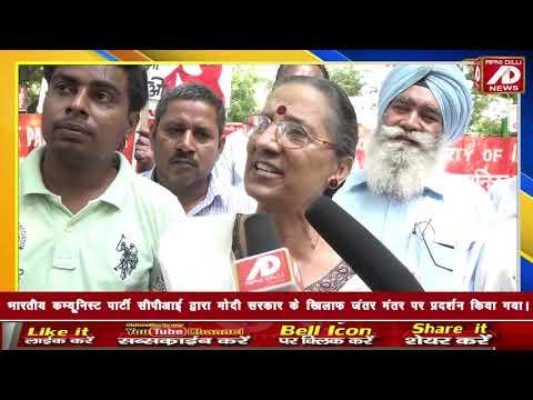 भारतीय कम्यूनिस्ट पार्टी सीपीआई द्वारा मोदी सरकार के खिलाफ जंतर मंतर पर प्रदर्शन