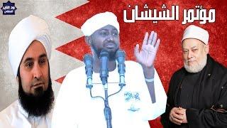 أقوى تعليق على مؤتمر الشيشان والمجرمين الذين شاركو فيه - الشيخ السوداني أبوبكر آداب