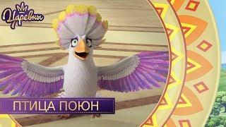 Царевны 👑 Птица Поюн   Новая серия. Премьера!