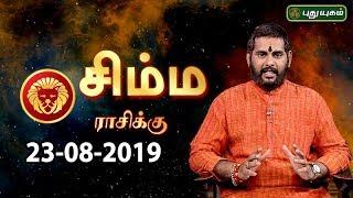Rasi Palan | Simha | சிம்ம ராசி நேயர்களே! இன்று உங்களுக்கு… | Leo | 23/08/2019