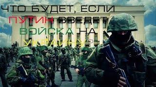 Смотреть видео  если начнется война с украиной нижний тагил