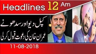 News Headlines & Bulletin | 12:00 AM  | 11 August 2018 | 92NewsHD