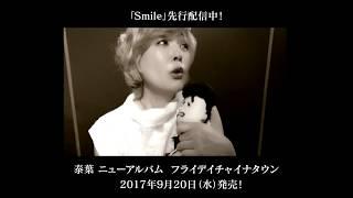 泰葉  SMILE  配信中! 泰葉 検索動画 27