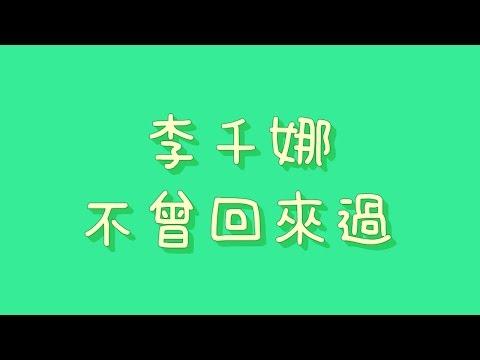 李千娜 - 不曾回來過【歌詞】( 通靈少女 插曲 )