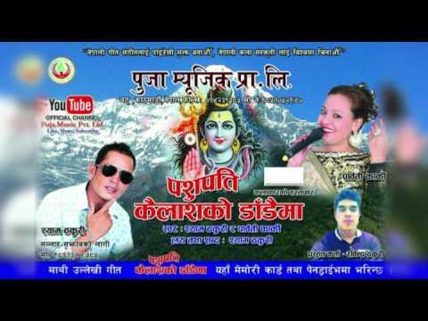 Pasupati Kailas पशुपति कैलाशको  डाँडैमा // Shyam Thakuri &Parbati Karki // puja music