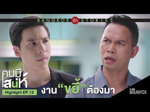 "HIGHLIGHT : งาน ""ขยี้"" ต้องมา | ""Bangkok รัก Stories"" ตอน ""คนมีเสน่ห์"" EP.12"