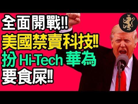 [Ray Regulus] 全面升CUP!! 美國下令禁賣科技, 扮Hi-tech華為必食屎