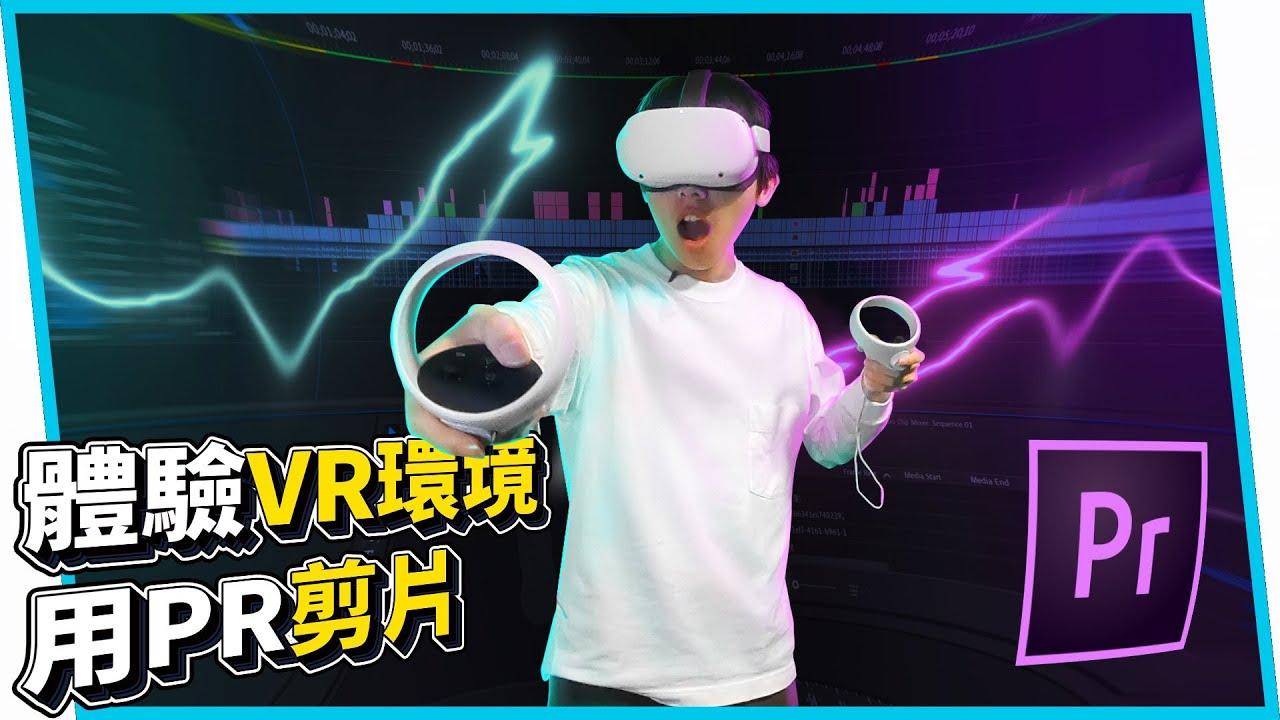 體驗VR剪輯360影片!就像神一樣控制世間萬物!VR Premiere Pro【六指淵 Huber】