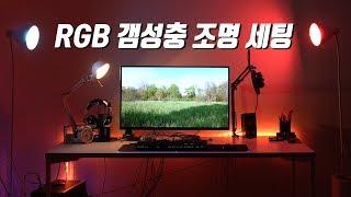 갬성충을 위한 게이밍룸 RGB 조명을 소개합니다 | 필립스 휴 Hue 3.0