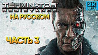 Terminator Resistance прохождение Терминатор Резистанс #3