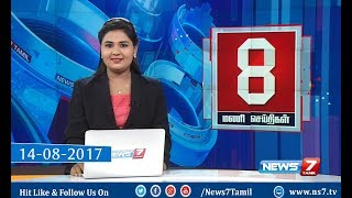 News @ 8 PM | News7 Tamil | 14-08-2017
