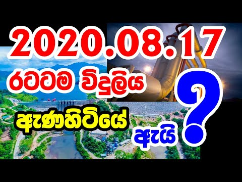 Why Electricity Goes Down For Whole Sri Lanka On 2020.08.17