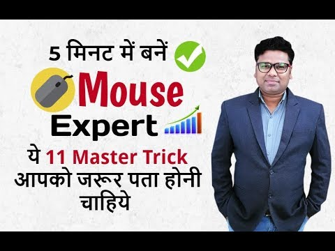 11 Pro Uses of Computer Mouse | Computer Mouse Tips and Tricks | Advantages of Computer Mouse