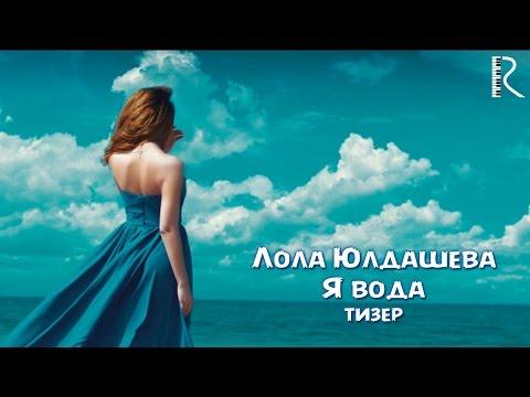 Lola Yuldasheva | Лола Юлдашева - Я вода (тизер)