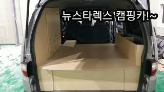 서민캠핑카에서 제작한 뉴스타렉스 4인승 캠핑카!~