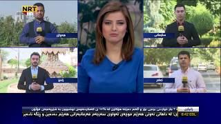 Hersh Qadir Bayani Bash Kurdistan NRT  1.10.2017