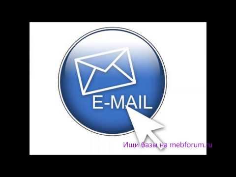 Базы Email электронных адресов и почт