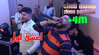 Cheb MoMo live 2021لعشق لول L3achk Lawel Avec Pachichi (Cover Yacine Tigre)