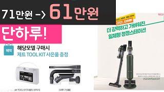 삼성 무선청소기 VS20A956A33P / 툴킷 증정
