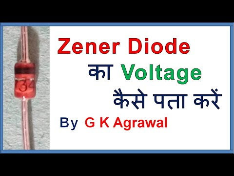 How To Test Voltage Of A Zener Diode, Practical In Hindi