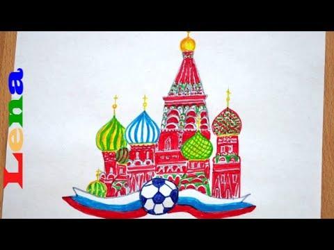 Moskau Zeichnen - How To Draw Moscow / Russia - как нарисовать москву